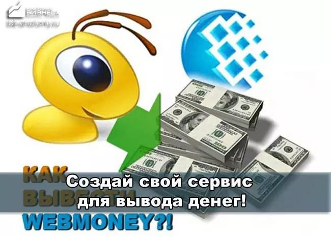 cum să faci bani folosind schimbul de monedă electronică